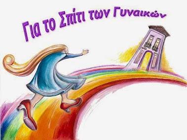 Υπογράφουμε για το Σπίτι των Γυναικών στην Αθήνα