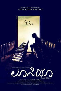 Lucia Kannada Movie Poster