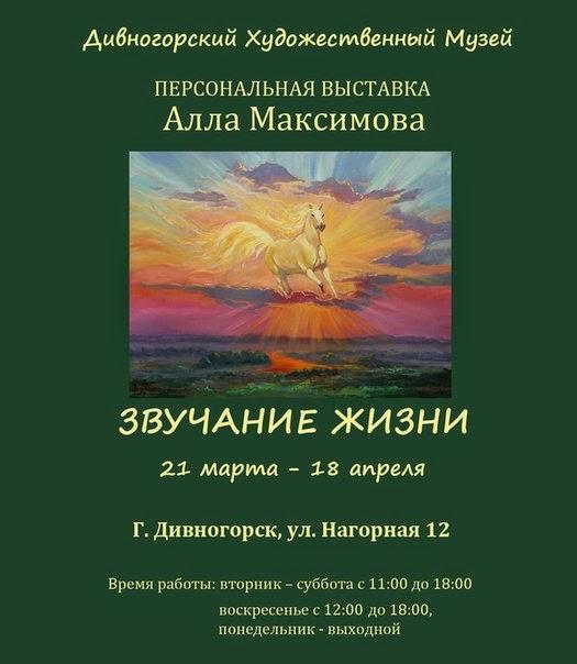Звучание жизни персональная выставка художника Алла Максимова