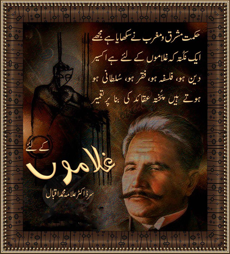 """Search Results for """"Faqeeri Poetry"""" – Calendar 2015"""