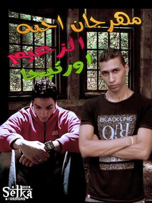 تحميل مهرجان احية شعبى صياعة جديد 2012