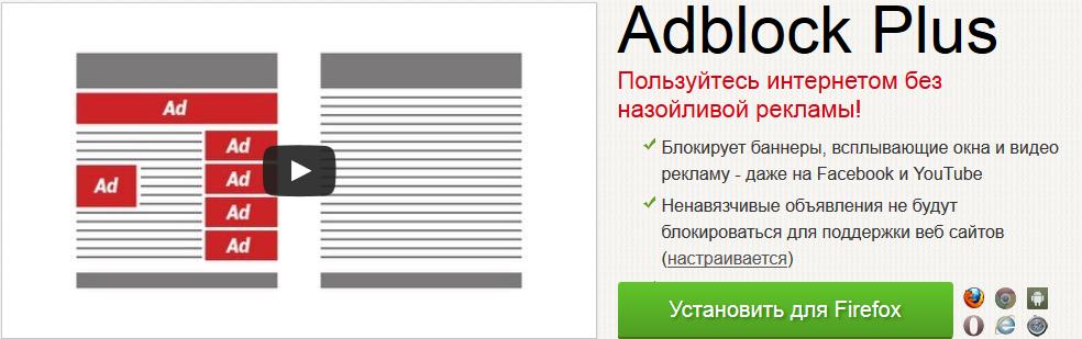 скачать Adblock Plus Community
