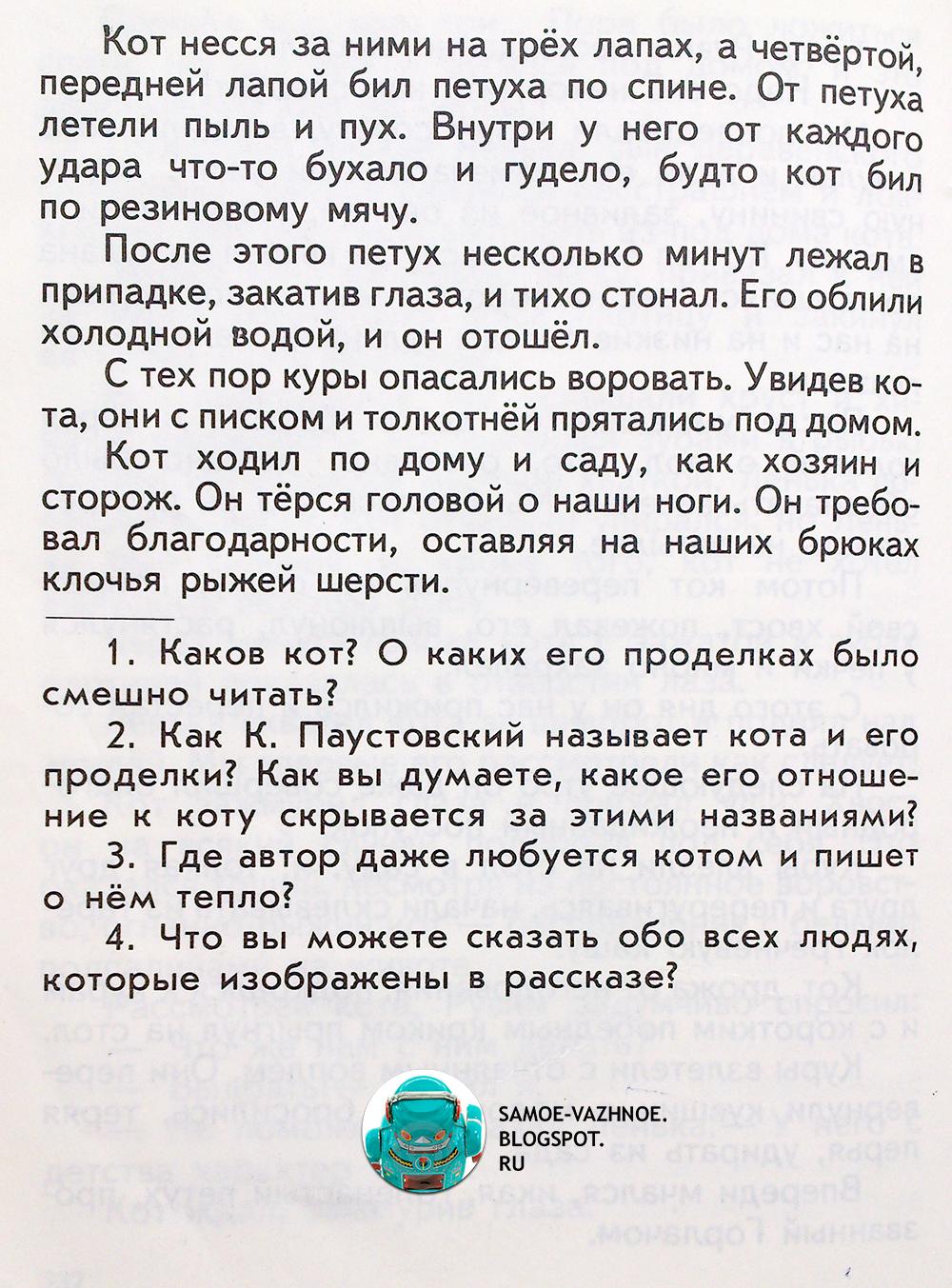 Паустовский Кот-ворюга читать онлайн учебник скан