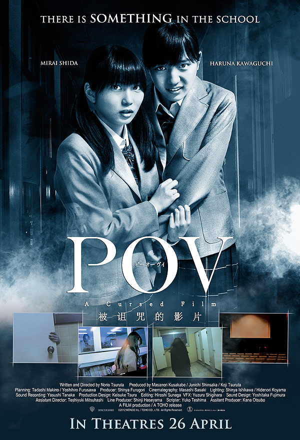 P.O.V movie
