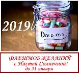 Флешмоб желаний-2019!