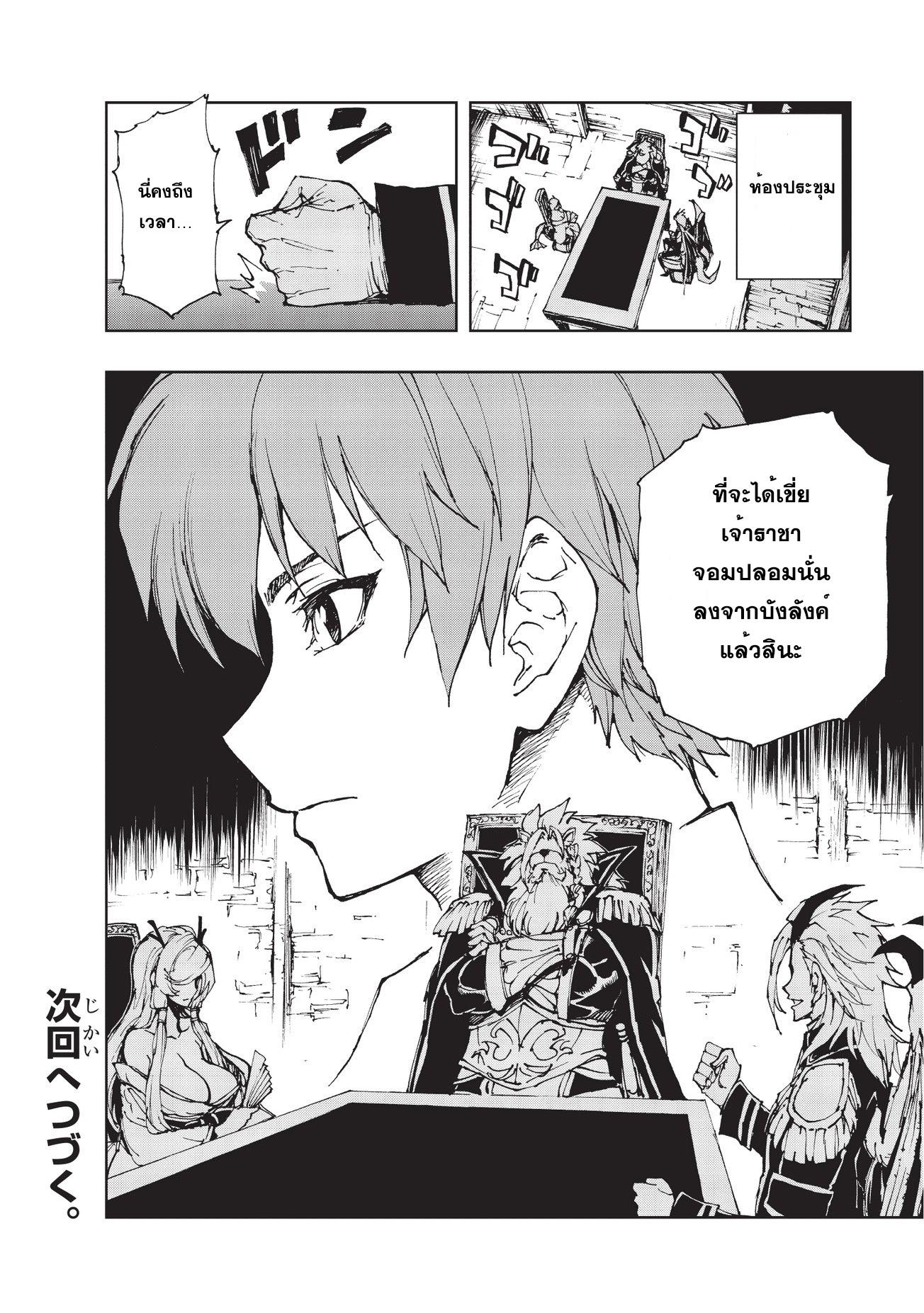 Genjitsushugisha no Oukokukaizouki ตอนที่ 10 TH แปลไทย