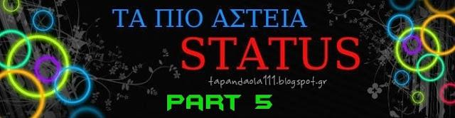 στατους, αστεια, τα καλυτερα, ανεκδοτα, αστεια κειμενα, tapandaola111