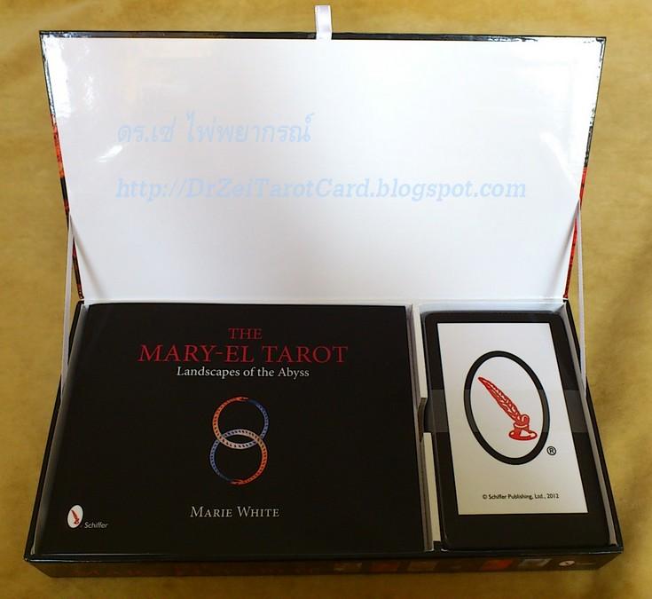 Mary-El tarot kit Box including tarot card companion book ไพ่ทาโรต์ ไพ่ยิปซี ไพ่ทาโร่