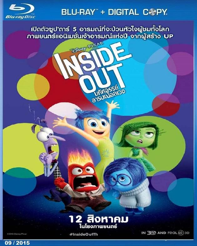 [ZOOM มาแล้ว] [ซูมเสียงไทยโรงชัด] INSIDE OUT (2015) มหัศจรรย์อารมณ์อลเวง