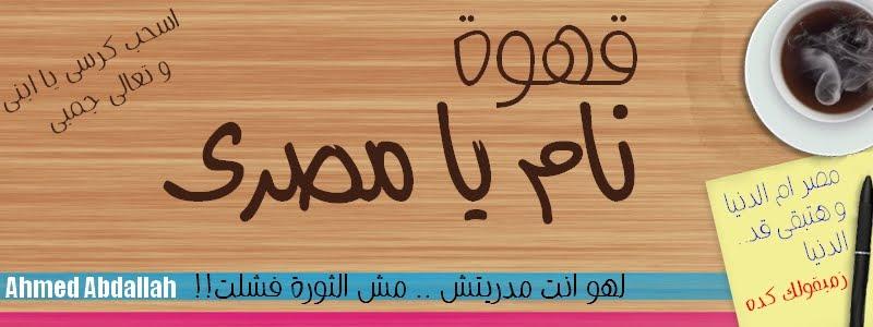 قهوة : نام يا مصرى