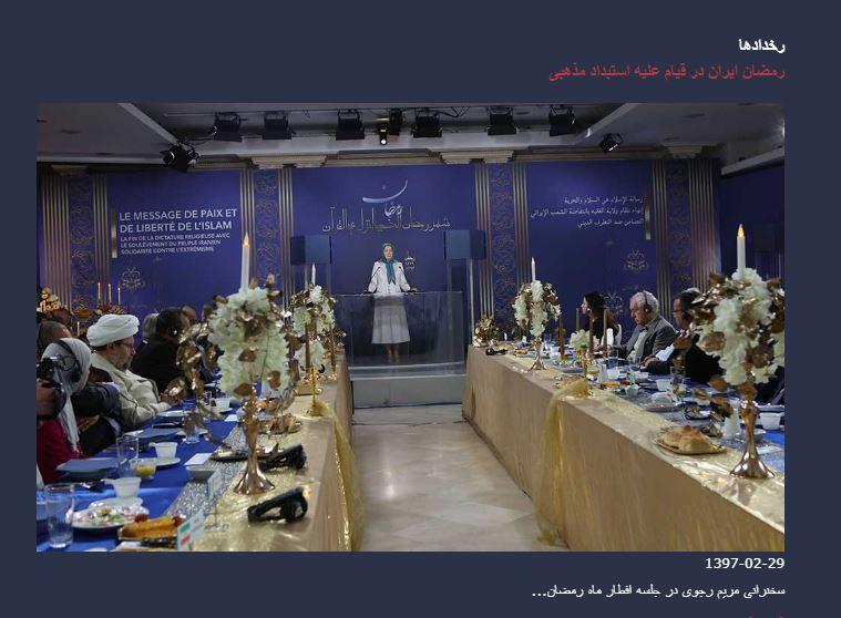 مریم رجوی وافطار ماه مبارک تقوی -  کنفرانس بین المللی