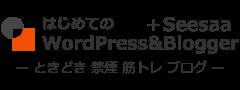 はじめてのWordPressとBlogger+Seesaa