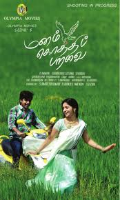 Watch Manam Kothi Paravai HD Trailor Online