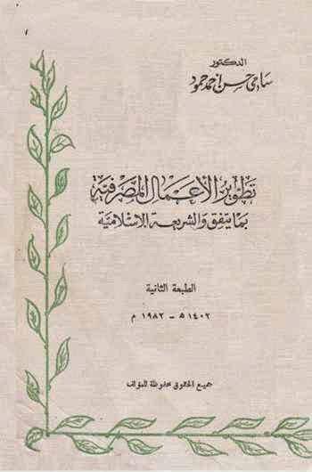 تطوير الأعمال المصرفية بما يتفق والشريعة الإسلامية لـ سامي حسن