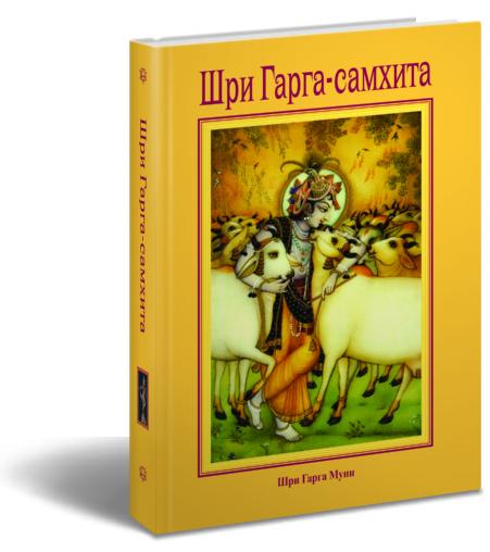 Шри Гарга-самхита, поведанная мудрецом Гаргой