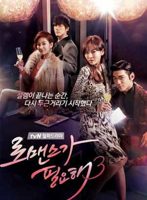 Khát Khao Hạnh Phúc 3 - I Need Romance 3 (2014)