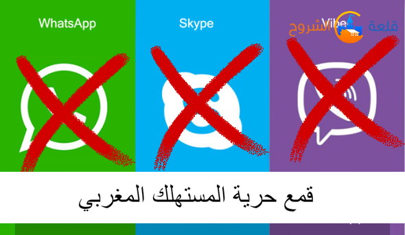 حظر خدمة الإتصال الواتس آب