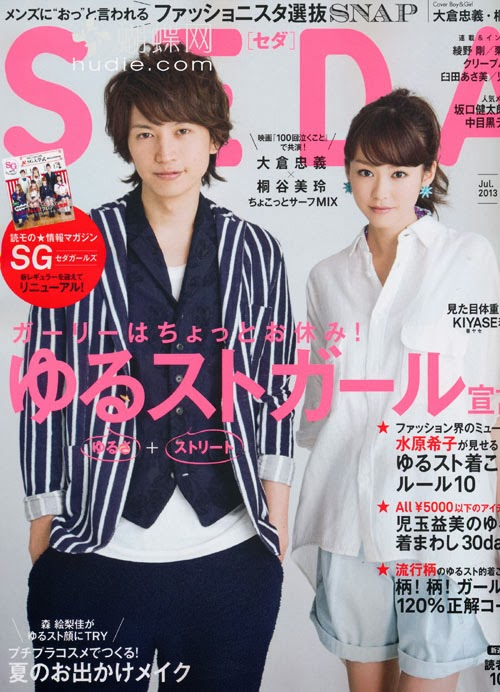 SEDA (セダ) July 2013 Mirei Kirirani and Okura Tadayoshi 大倉忠義&桐谷美玲