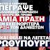 Ποιος είναι τελικά ο Ελληνας πρωθυπουργός;