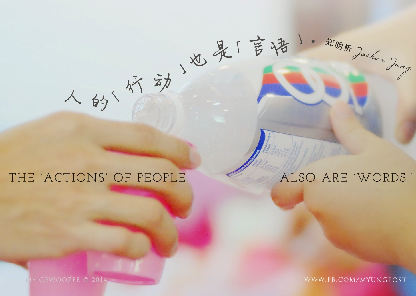 郑明析,摄理,月明洞,行动,言语,水,杯子,Joshua Jung, Providence, Wolmyeong Dong, action, words, water, cup