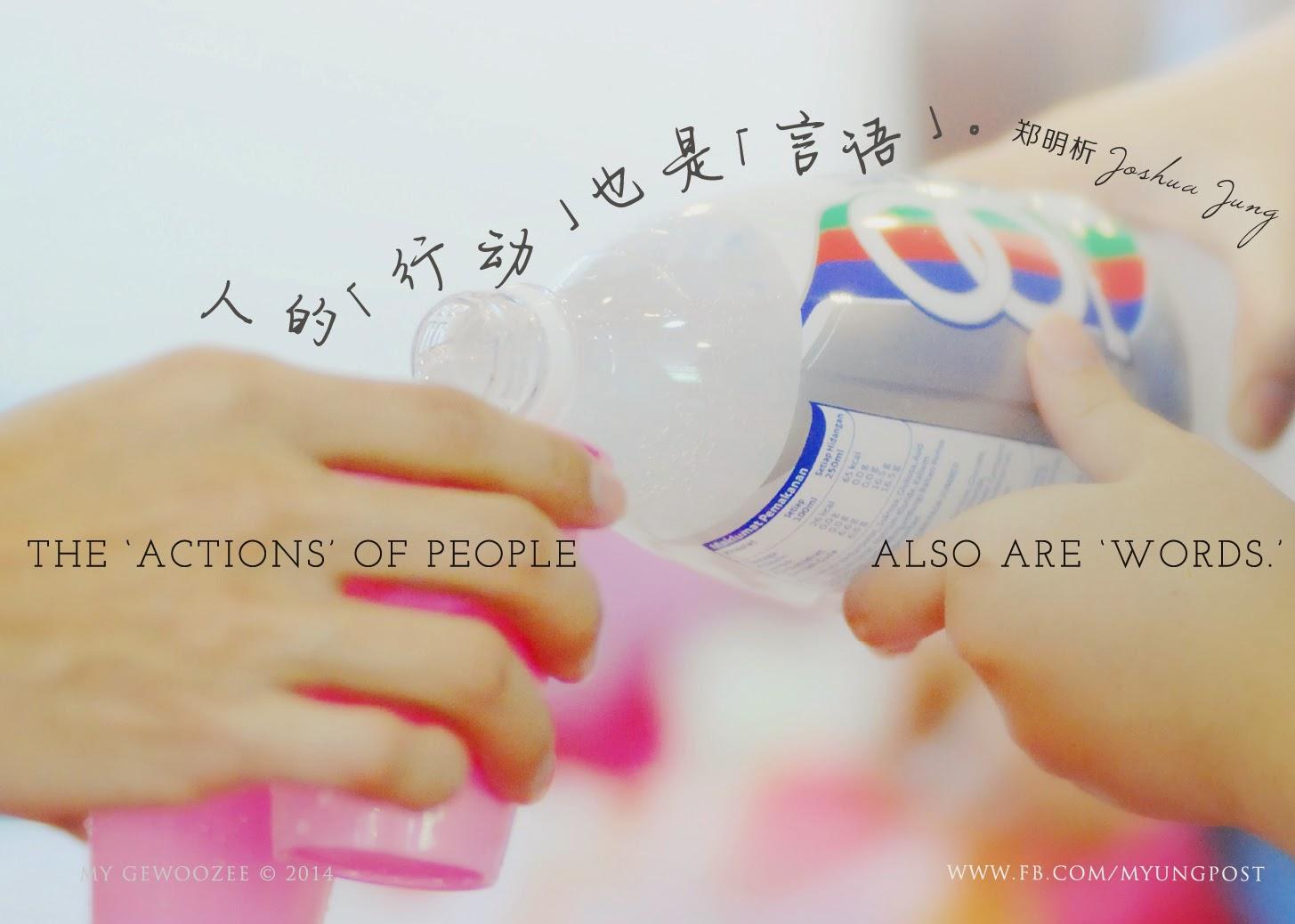 郑明析,摄理,月明洞,行动,言语,水,杯子,Joshua Jung, Providence, Wolmyeong Dong, action, words, water, cup