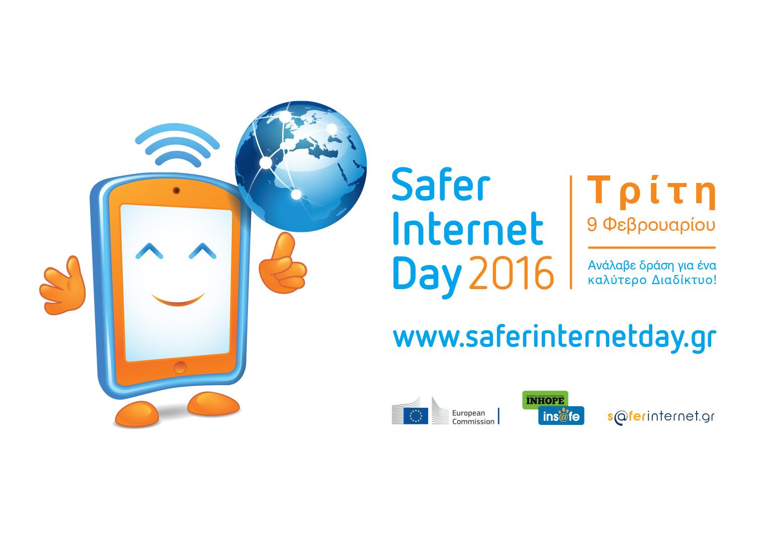 Πρεσβευτές Ημέρας Ασφαλούς Διαδικτύου 2016