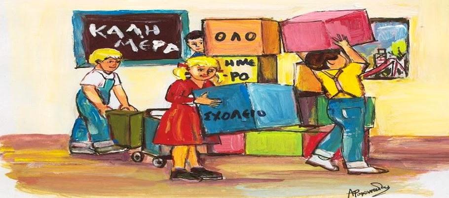 55ο Δημοτικό Σχολείο Πειραιά