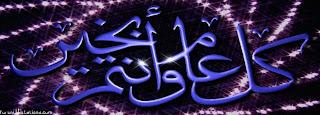 اغلفة فايسبوك بمناسبة العيد الفطر المبارك 2012 غلاف عيدي للفيس بوك