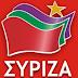 Ο ΣΥΡΙΖΑ για την απώλεια της Ευτυχίας Τσαμποδήμου