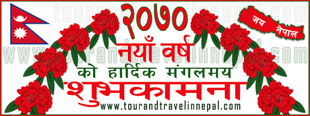 Happy Nepali New Year 2070 Wallpaper, Wallpapers of Nepal New Year 2070