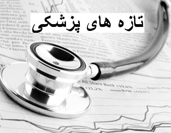 تازه ای پزشکی