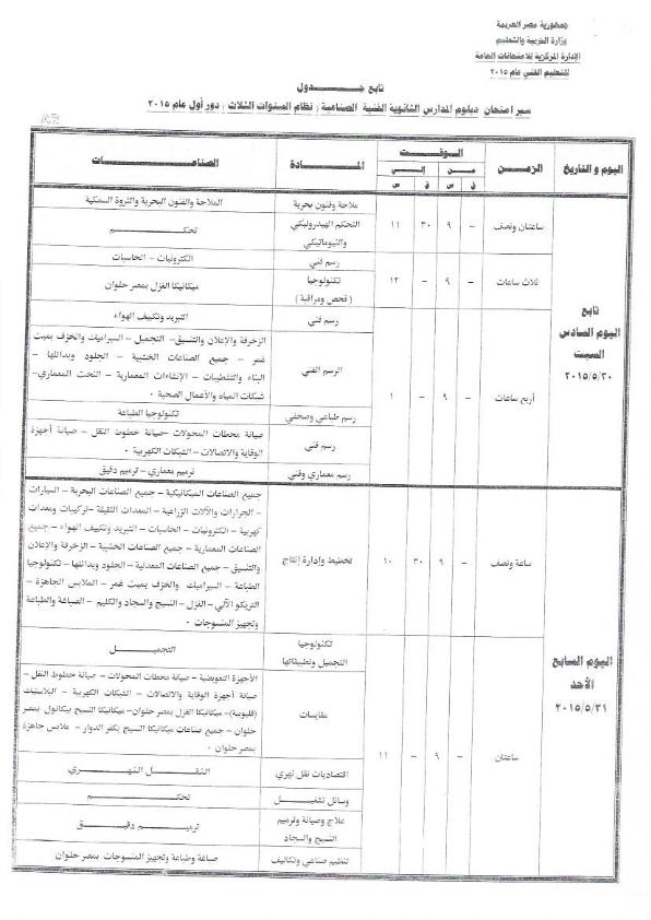 ننشر أخر جداول لدبلومات الثانوية الفنية موقع الوزارة تحديث 11 إبريل2015 2_2_006.png