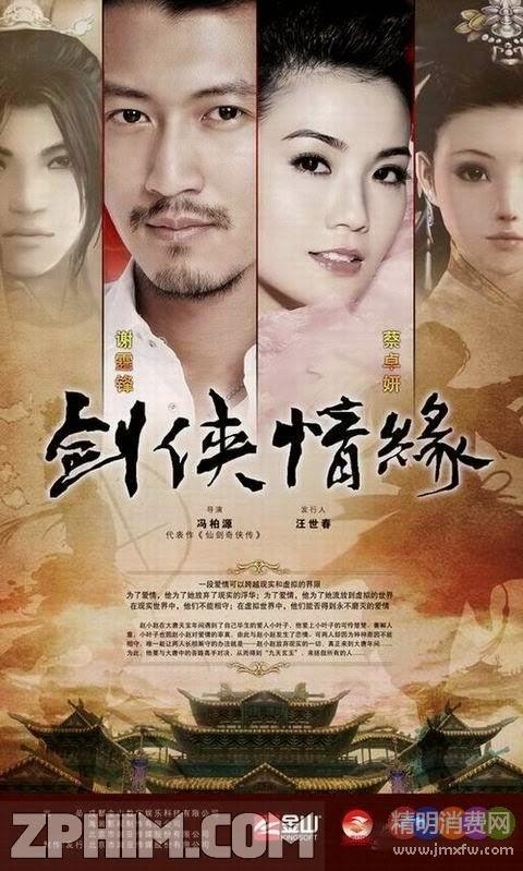 Kiếm Hiệp Tình Duyên - Sword Heroes' Fate (2012) Poster