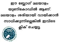 Malayalam Unicode