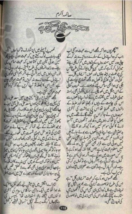 Mohabbat mar bhi sakti hai by Saima Akram Chaudhary Online Reading