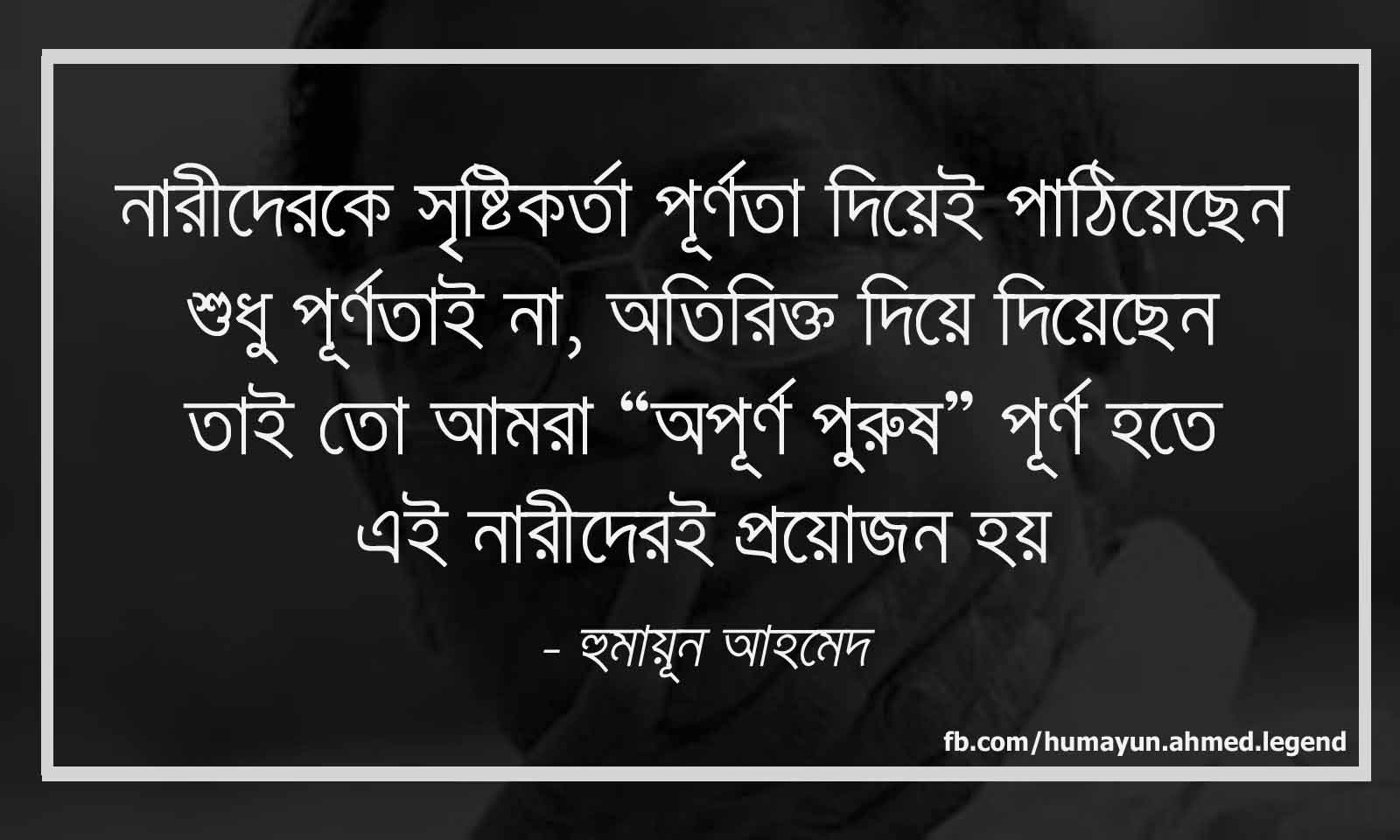 Love Quotes For Women Heroes Saying Humayun Ahmed's Quotes About Girls And Women