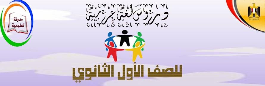 دروس لغة عربية 1ث