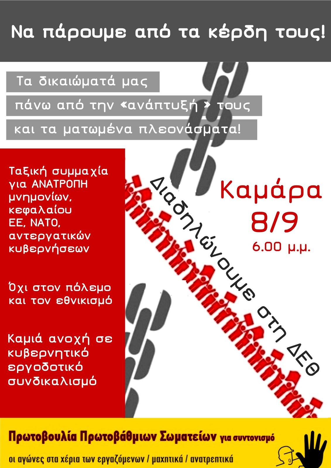 Συγκέντρωση ΔΕΘ 2018, Καμάρα-Θεσσαλονίκη, 8 Σεπτέμβρη