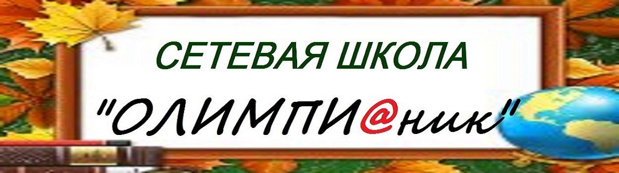"""Сетевая школа """"ОЛИМПИ@ник"""""""