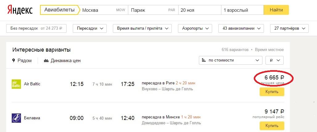 Дешёвые авиабилеты Ош – Москва от 6508 ₽, цена билета на