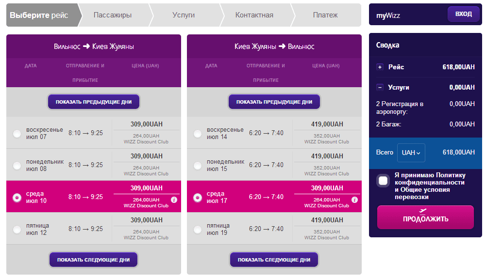 Аэропорт Минск MSQ  онлайн табло расписание рейсов билеты