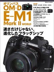 <b>【オリンパス OM-D E-M1 MarkII WORLD】</b>