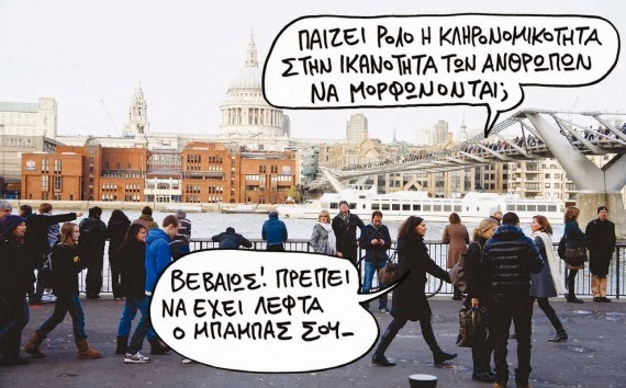 Ποια παιδεία για ποια Ελλάδα;