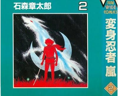 [Manga] Henshin Ninja Arashi Vol 2