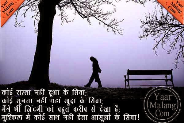 Sad Quotes About Love Hindi : Sad Love Quotes love Quotes, Friend Hindi Quotes