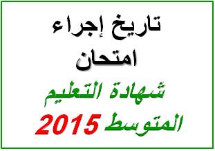 تاريخ اجراء شهادة التعليم المتوسط 2015