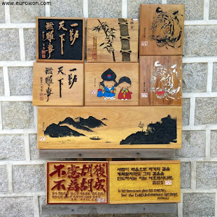 Pequeños grabados coreanos en madera