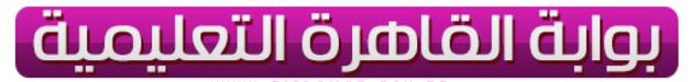 نتيجة الشهاده الاعداديه الترم الاول بمحافظة القاهره 2016 بوابة القاهره التعليميه