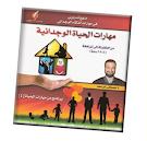 من الطفولة الى المراهقة - محاضرات صوتية  للدكتور مصطفى السعد mp3