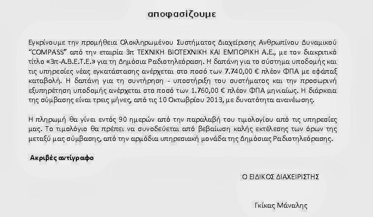 600 ευρώ πλεον ΦΠΑ για καθημερινή ηλεκτρονική αποδελτίωση απο ιδιώτη.